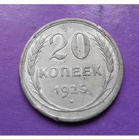 20 копеек 1925 года СССР #04