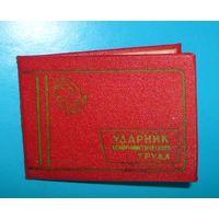 Ударник коммунистического труда,1968г.