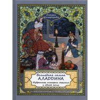 Сказки Шахерезады. Волшебная Лампа Аладдина. Избранные истории 1001 ночи