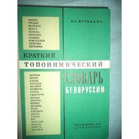 Краткий топонимический словарь Белоруссии Е.А.Жукчевич