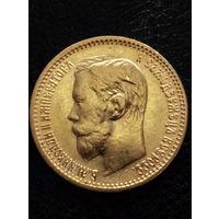 Монета Царской России. 5 рублей АГ 1898 года. Золото. 10.