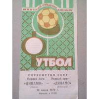 16.06.1978-Динамо Минск--Динамо Ленинград