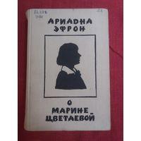 Ариадна Эфрон - О Марине Цветаевой : воспоминания дочери