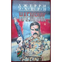 Джерри Эхерн  Наемник: Битва за опиум. Канадский гамбит. Армия возмездия.