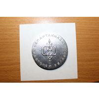 Спартакиада Брестской области. Медаль, алюминий, диаметр 5 см.