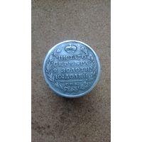 Монета полтина 1818 года.