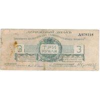 3 рубля 1919 Юденич.
