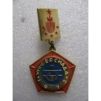 Значок. Универсиада. Москва 1973. Волейбол
