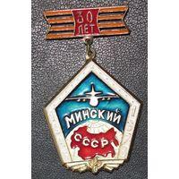 1973 г. 30 лет. Минский полк. ВВС