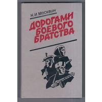 Н.И. Москвин. Дорогами боевого братства.
