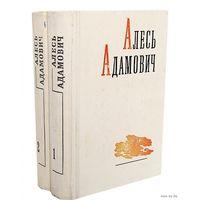 Алесь Адамович. Избранные произведения в 2 томах (комплект из 2 книг).