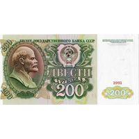 СССР, 200 рублей 1991 г.  Отличные