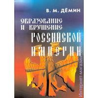 Образование и крушение Российской Империи (мяг. обл.)