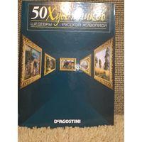 50 Великих Художников ,,Шедевры русской живописи,,32-45 номер