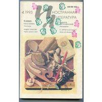 """Журнал """"Иностранная литература"""", 4.1993"""