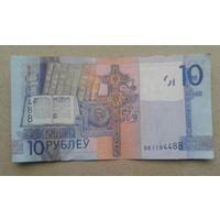 Беларусь 10 рублей Красивый номер Редкая серия