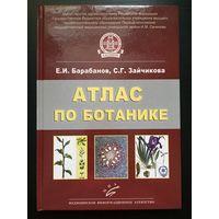 Атлас по ботанике