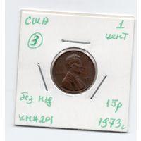 1 цент США 1973 года (#3 без м/д)