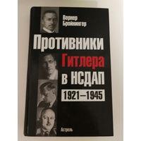 Противники Гитлера В НСДАП (1921-1945)