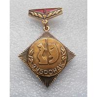 Медаль. Зубренок. 1-е место #0354