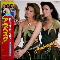 Arabesque (Sandra) - Arabesque V (Billy's Barbeque) / Japan!