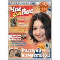 Час для Вас 25  2004