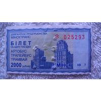 Беларусь. билет на транспорт, фиолетовый 2000 руб. 025293. распродажа