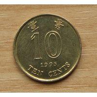 ГОНКОНГ,10центов1995г. KM# 66
