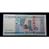 50000 рублей 2000 год серия МС