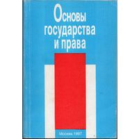 Основы государства и права. Учебное пособие