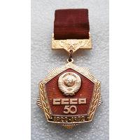 Значок. 50 лет СССР L-P05 #0327