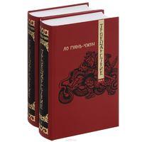 Троецарствие. Роман в 2 томах