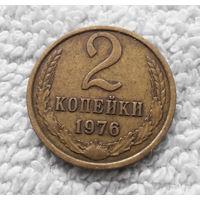 2 копейки 1976 СССР #02