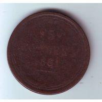 5 копеек 1861 г.