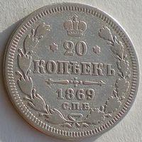 Россия, 20 копеек 1869 года, СПБ HI