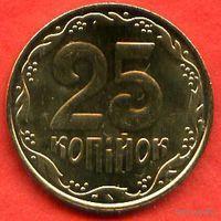 25 копеек 2011