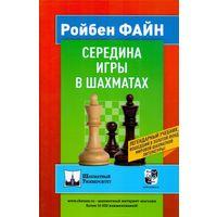 Файн. Середина игры в шахматах