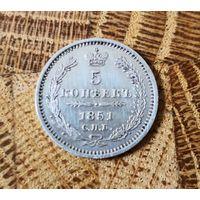 5 копеек 1851 года, СПБ ПА . Имп. Россия,