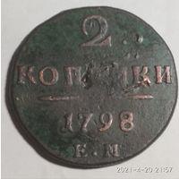 2 копейки 1798 года ЕМ. В живую лучше