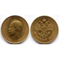 10 рублей 1909 ЭБ, Николай II, Золото. Более редкий год. Хорошее коллекционное состояние