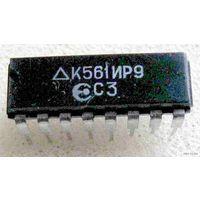 Микросхема К561ИР9
