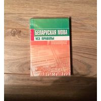 Беларуская мова. Усе правілы ў табліцах