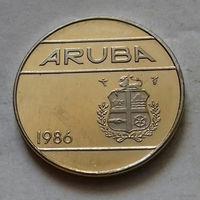 25 центов, Аруба 1986 г., UNC