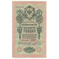 10 рублей 1909 год, Шипов - Былинский