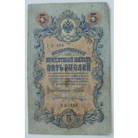 5 рублей 1909 года.  УБ-486