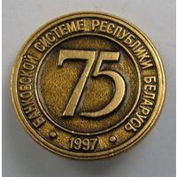 1997 г. 75 лет банковской системе Республики Беларусь.