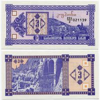 Грузия. 3 купона (образца 1993 года, P34, UNC)
