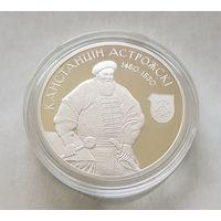 20 рублей 2014 Константин Острожский