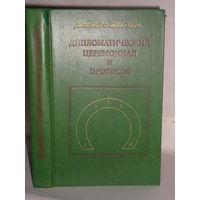 Вуд Дж., Серре Ж. Дипломатический церемониал и протокол. Принципы, процедура и практика.