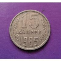 15 копеек 1985 СССР #04